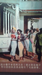 Fashionable Harbin (c) late 1920s.